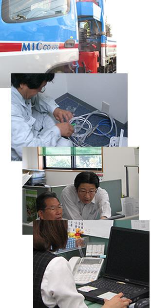 事業案内 線路サービス・通信機器サービス・システムサービス・総務