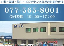 工事・設計・施工・メンテナンスなどのお問合せは077-565-8001 受付時間 10:00-17:00