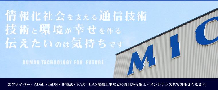 雅通信株式会社